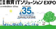 【関西 教育ITソリューションEXPO2019】に出展いたします。