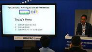 【第10回教育ITソリューションEXPO(EDIX)】講演ビデオを公開
