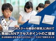 「GIGAスクール構想の実現に向けた無線LANアクセスポイントのご提案」のサイトを開設しました。