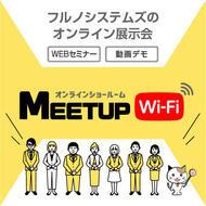 【公開情報】「オンラインショールームMEETUP Wi-Fi」