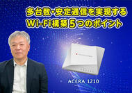 【オンラインセミナー開催情報】多台数・安定通信を実現する Wi-Fi構築5つのポイント