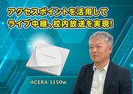 【8月オンラインセミナー開催情報】