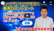 【動画公開】近畿大学附属豊岡高等学校・中学校様