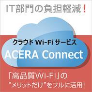 【公開情報】「クラウドWi-FiサービスACERA Connect」