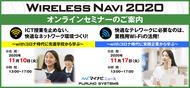 フルノシステムズ、無線LAN活用に関するビジネス オンラインセミナー「Wireless Navi 2020」を開催!