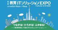 【教育ITソリューションEXPO2018】に出展いたします。
