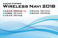 フルノシステムズ、Wi-Fi活用に関するビジネスセミナー 「Wireless Navi」を全国5都市で開催