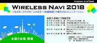 【申込受付中】Wireless Navi 2018(名古屋・大阪開催分)
