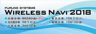 【申込み受付中】『Wireless Navi 2018』 つながる!ひろがる!ふかまる!「快適無線」で進化するコミュニケーション。