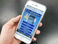 郡山市ふれあい科学館スペースパークが 多言語対応の情報配信プラットフォーム「エアサイネージ」を採用