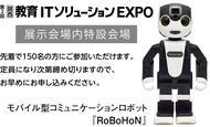 公開セミナーのご案内 「ロボット×プログラミング教育」~未来の社会で活躍する子供たちの為に~