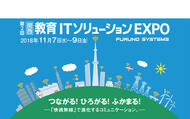 第2回 [関西]・教育ITソリューションEXPO(EDIX関西)に出展します。2018年11月7(水)~9日(金)インテックス大阪
