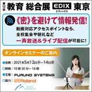 第12回教育総合展EDIX東京に出展致します。