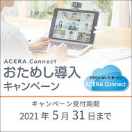 ACERA Connectおためし導入キャンペーン(キャンペーンは終了しました)