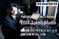 フルノシステムズが 『EDIX Tokyo Studio』から全国の皆さま向けてオンラインセミナーを配信!