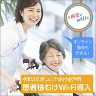 医療従事者様向け:コロナ給付金活用による「患者様向け病室Wi-Fi導入」(申請期限:9月30日)