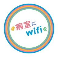 #病室Wi-Fi協議会 フリーアナウンサー笠井信輔さんインタビュー記事(前編)を公開しました