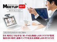 10月22日(金)に、新テーマでウェビナーを開催します。 1)DX時代につながる!Wi-Fi6と無線LANクラウド管理 2)物流DX時代!倉庫インフラを支える無線LANのつくり方 という2つのテーマで講演させていただきます。 ぜひ、ご参加お待ちしております。