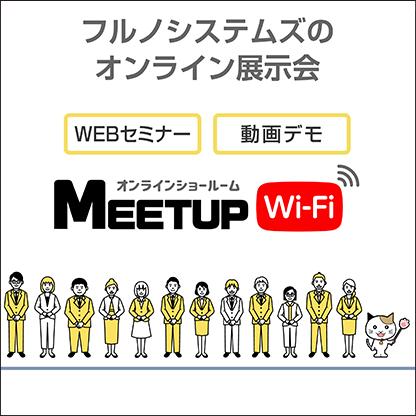 416_416_meetup_wifi