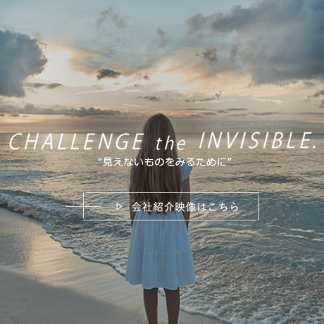 CHALLENGE the INVISIBLE - FURUNO