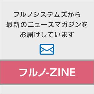 フルノ-ZINE