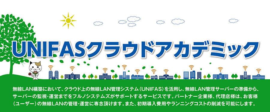 unifas_cloud_academic_main.jpg