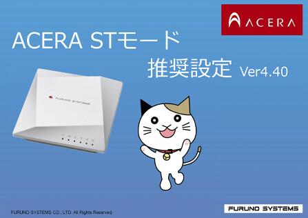 ACERA STモード無線LAN推奨設定資料Ver4.40